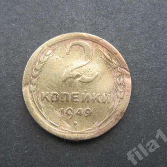 2 копейки СССР 1949 Федорин № 88