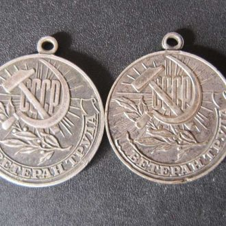 2 медальки ветеран труда без колодок одним лотом