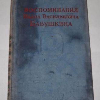 -- Воспоминания Ивана Васильевича Бабушкина --