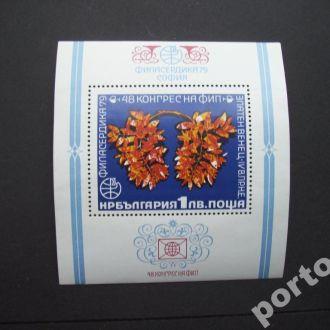 блок Болгария 1979 филвыставка