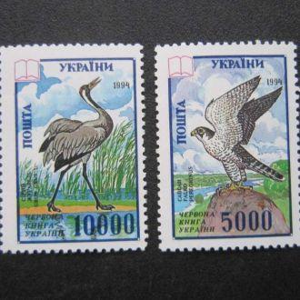 2 марки Украина 1994 фауна птицы Красная книга MNH