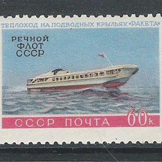 1960 год Речной флот чистые**