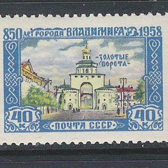 1958 год 850 лет Владимиру чистые*
