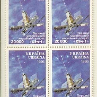 УКРАИНА 1996 КОСМОС КВАРТ