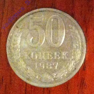 СССР,  50 копеек 1987 года
