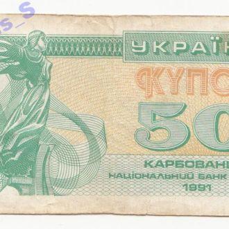 Украина, 50 купонов 1991 года