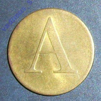 Польша жетон почтовый 1990 г.