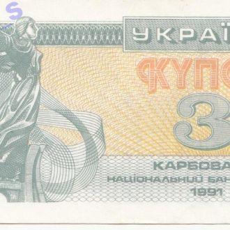 Украина, купон 3 крб 1991 года  пресс