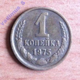 1 копейка 1975 года n