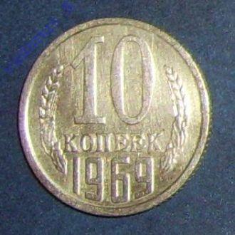 СССР, 10 копеек 1969 г.
