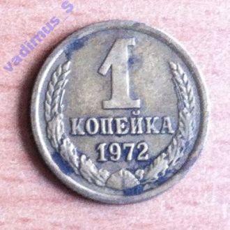 1 копейка 1972 года n