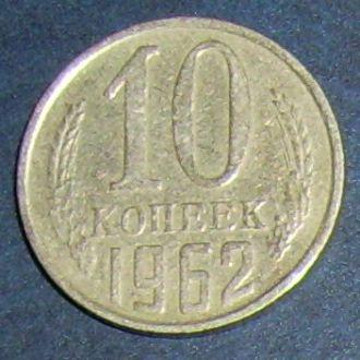 СССР, 10 копеек 1962 г.