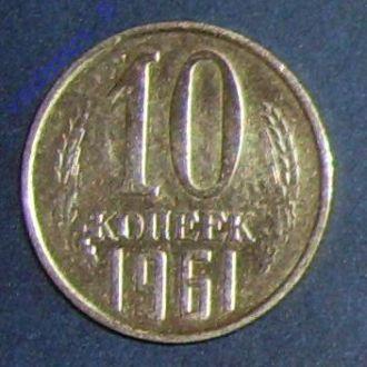 СССР, 10 копеек 1961 г.