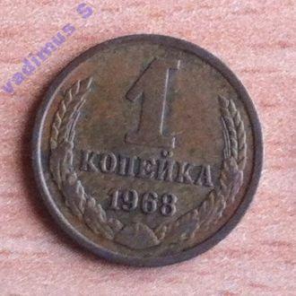 1 копейка 1968 года n