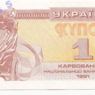 Украина, купон 1 крб 1991 года  пресс