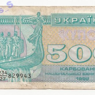 Украина, 500 купонов 1992 года