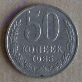 СССР, 50 копеек 1985 г.