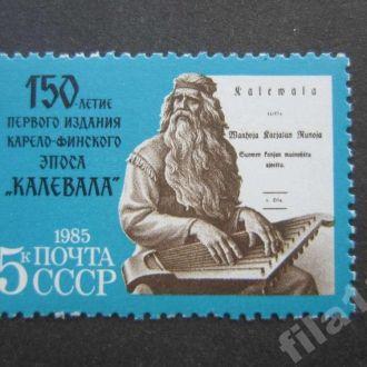 марка СССР 1985 Калевала MNH