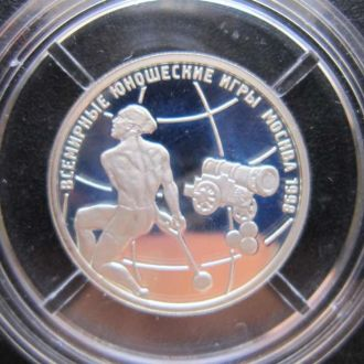 1 рубль Россия 1998 юношеские игры молот серебро