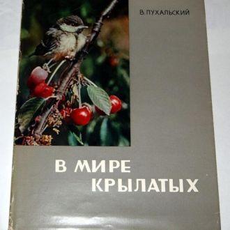 == Влодзимеж Пухальский - В мире крылатых ==