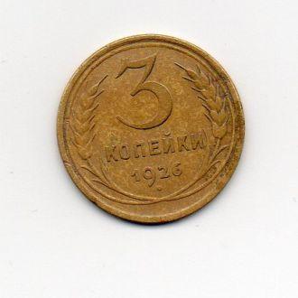 3к 1926 г. шт.1.1 №9 выпуклый земной шар