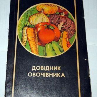-- Довiдник овочiвника --