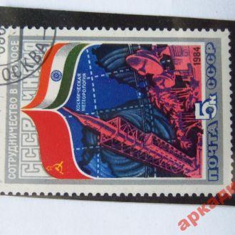 марки-СССР - Космос 1984