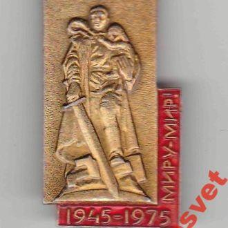 30 лет победы 1945-1975 миру-мир