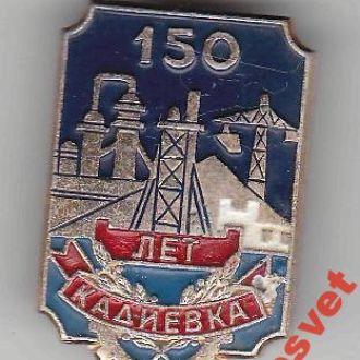 Кадиевка 150 лет юбилей