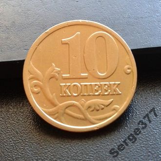 MN Россия 10 копеек 1998 г. ММД