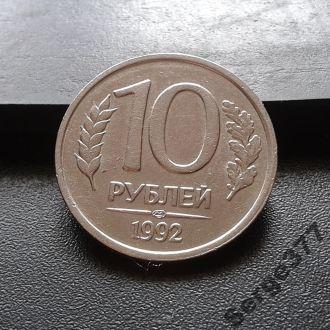 MN Россия 10 рублей 1992 г., не магнитная, ЛМД
