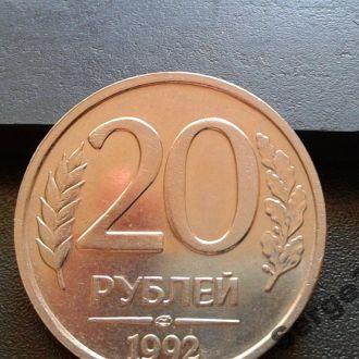 MN Россия 20 рублей 1992 г., ЛМД
