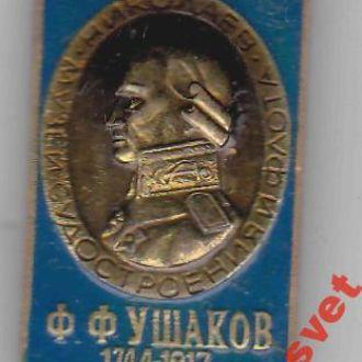 Личности Ф.Ф.Ушаков музей судостроения флота