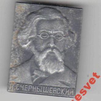 Личности Н.Г.Чернешевский