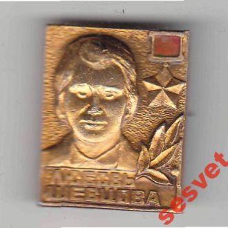 Личности Любовь Шевцова герой Советского Союза
