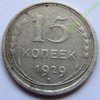 15 копеек 1929 №6