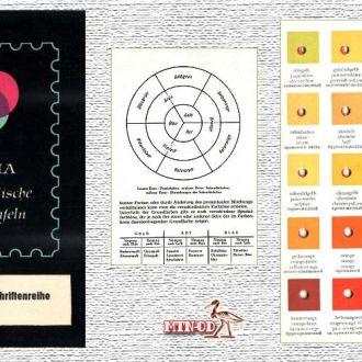 Определитель цветов марок от Lipsia (ГДР)