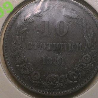 БОЛГАРИЯ 10 СТОТИНОК 1881 г.  в холдери СОХРАН!
