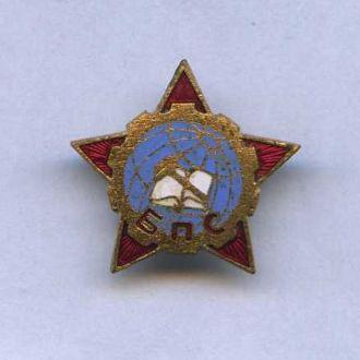 БПС - Болгария профсоюз .