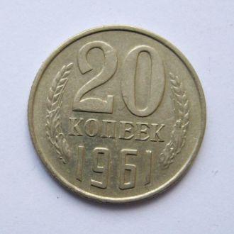 20 коп. = 1961 г. = СССР = СОХРАН!!!