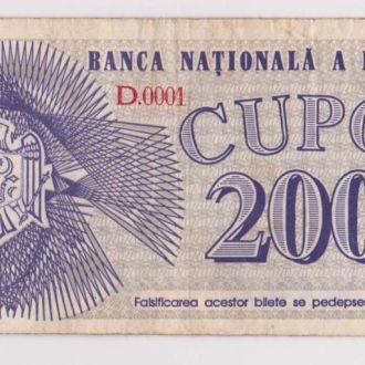 200 КУПОНОВ = 1992 г.  = МОЛДОВА
