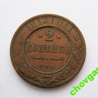 2 КОПЕЙКИ  = 1912  г. = РОССИЯ