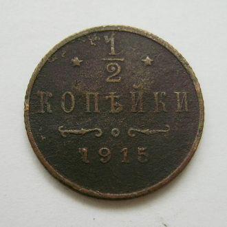 1/2 КОПЕЙКИ = 1915 г. = РОССИЯ