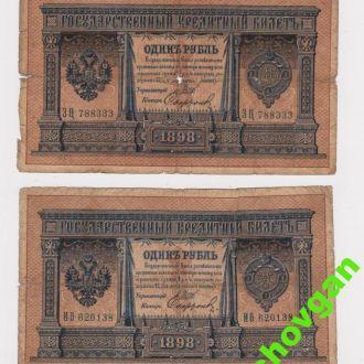 1 руб. = 1898 г.= ШИПОВ - СОФРОНОВ = серия ЗЦ и ИВ