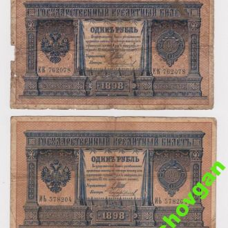 1 руб. = 1898 г.= ШИПОВ - ЧИХИРЖИН = серия ЕК и ИЬ