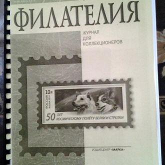 ZM Филателия 10 11 2010 ** - 8 ск. - перепечатка