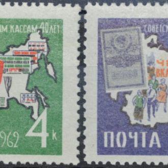 СССР 40 лет сберегательным кассам 1962