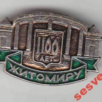 Житомиру 1100 лет