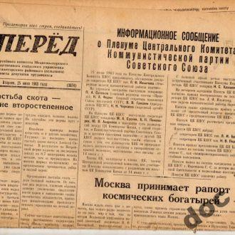 Газета Вперед Медвежьегорск 1963