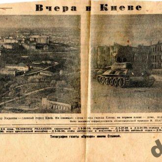 Киев фото 1943 освобождение газета вырезка